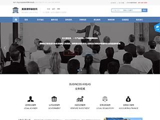 律师事务所网站模板1705