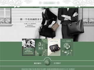 皮具行业网站模板