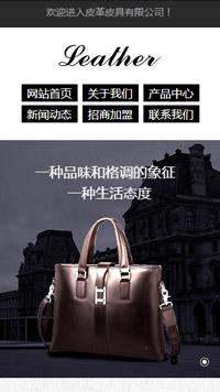 皮具行业手机网站模板