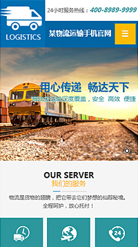运输手机网站