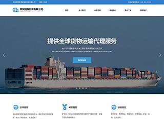 物流、货运行业网站模板