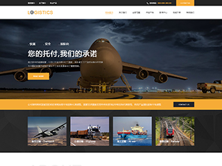物流运输网站模板1636