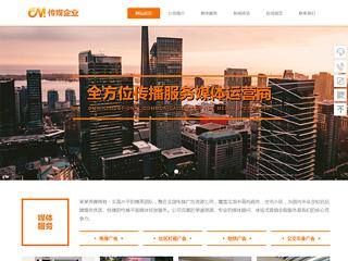 传媒、广电行业电脑+手机+微信网站模板