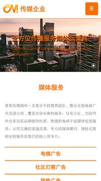 传媒、广电行业手机网站模板