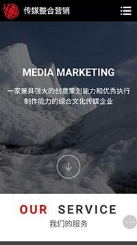 传媒、广电行业手机网站亚博国际app官网