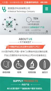 医疗、保健行业手机网站模板