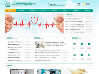 医疗卫生网站模板1635