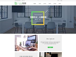 办公用品网站模板1717