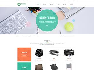 办公用品行业网站模板