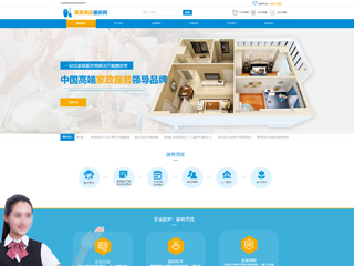家政服务网站模板2133