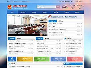 政府网站模板2139