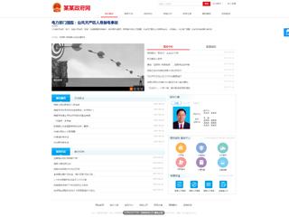 其他行业网站模板