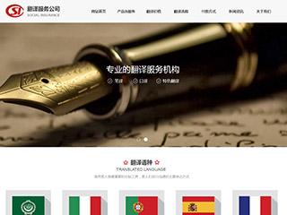 翻译服务网站模板1610