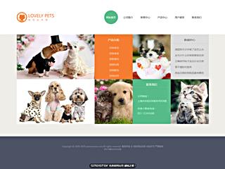 宠物网站模板51