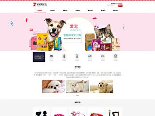 宠物网站模板55