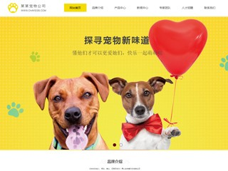 宠物公司网站模板1727