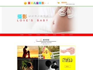 儿童摄影网站模板1691