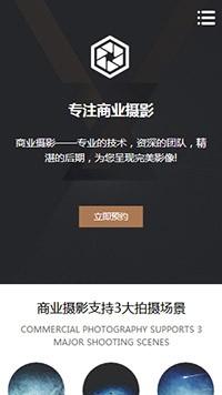 摄影、冲印行业手机网站模板