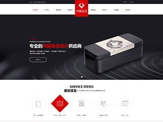 印刷、包装行业网站模板