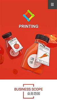 印刷、包装行业手机网站模板