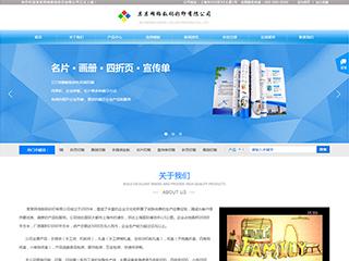 数码彩印网站模板2134