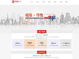 房地产网站模板1224
