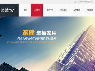 房地产行业网站模板