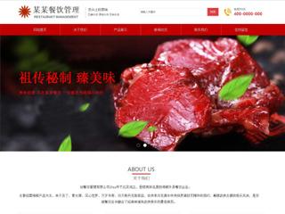 餐饮管理网站模板1867