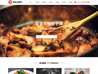 餐饮行业电脑+手机+微信网站模板