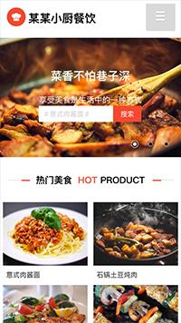 餐饮行业手机网站模板