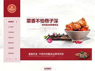 餐饮网站模板70