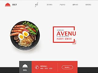 餐饮网站模板80