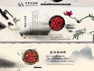 美食网站模板1826