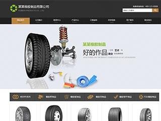 橡胶制品网站模板1244