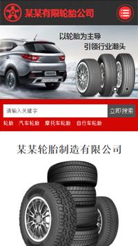 橡胶、塑料制品行业手机网站模板