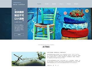 橡胶制品网站模板1248