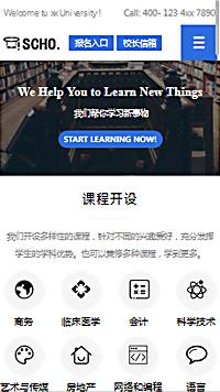 学校行业手机网站模板