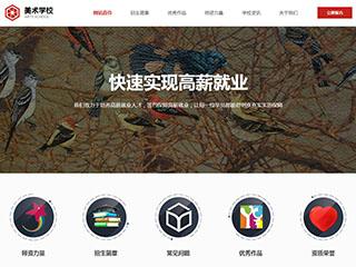 学校行业网站模板