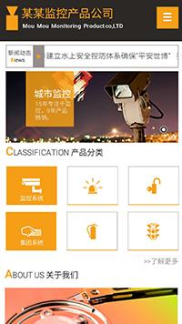 安防、监控器材行业手机网站亚博国际app官网