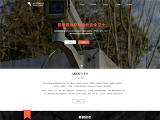 安防监控网站模板1843