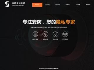 安防、监控器材行业电脑+手机+微信网站模板