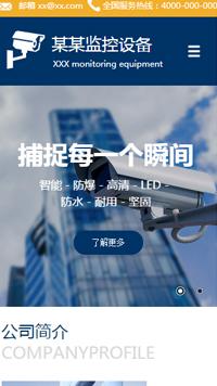安防、监控器材行业手机网站模板