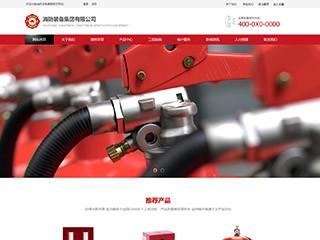 消防装备网站模板2122