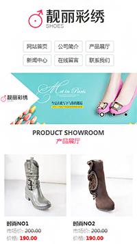 鞋帽行业手机网站模板