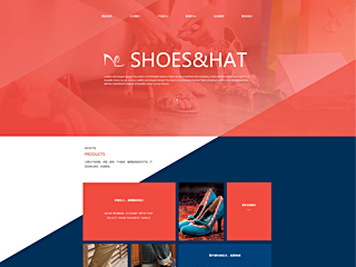 鞋帽行业电脑+手机+微信网站模板