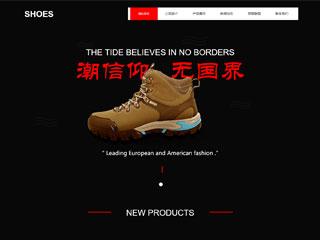 鞋业网站模板1793