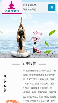 运动行业手机网站模板