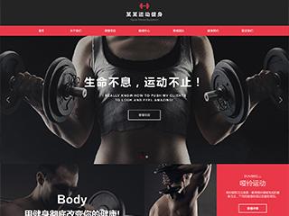 运动健身网站模板1724