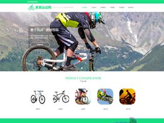 自行车网站模板1760