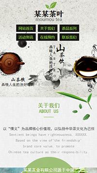茶叶手机网站